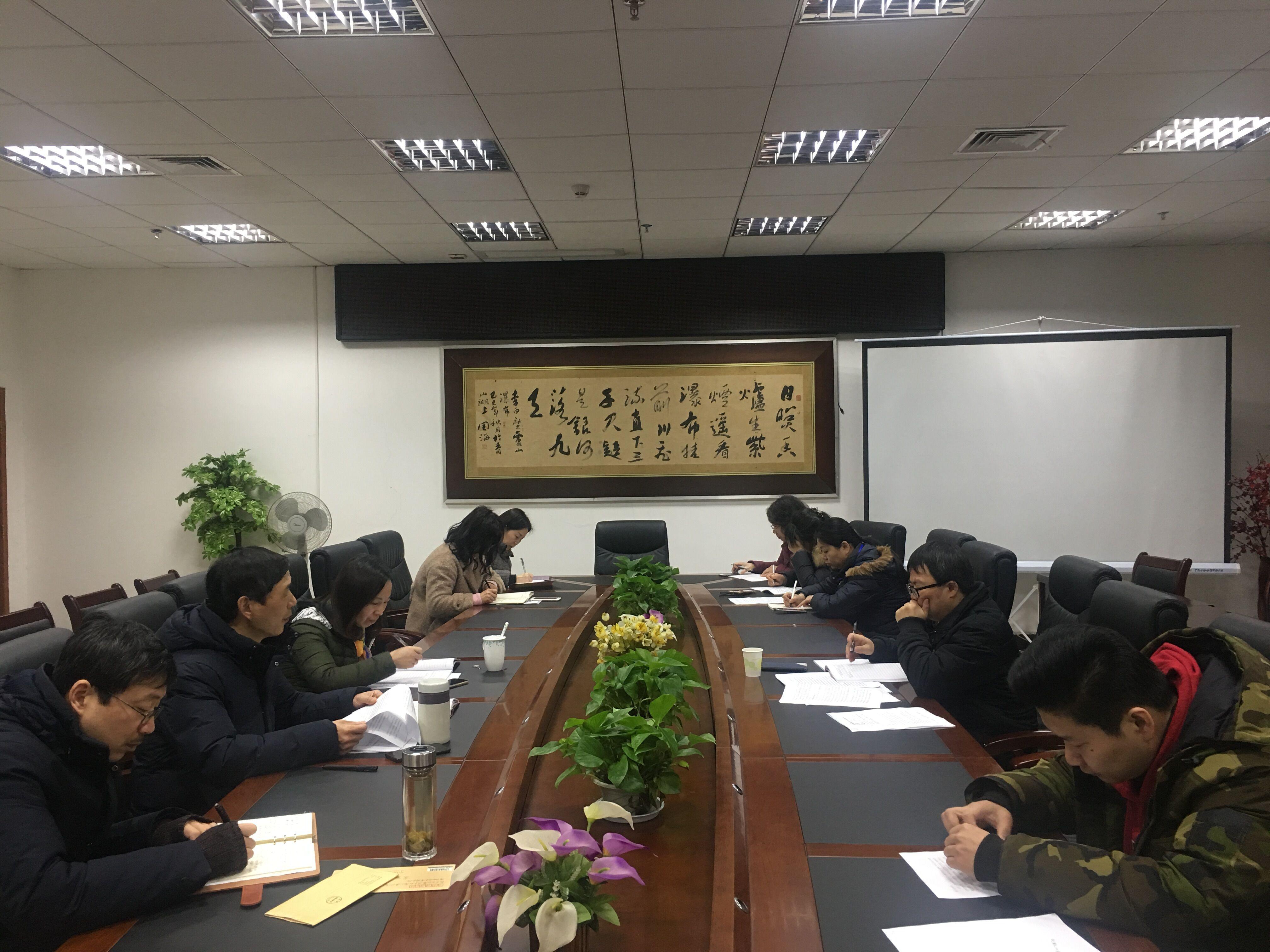图书馆召开领导班子民主生活会